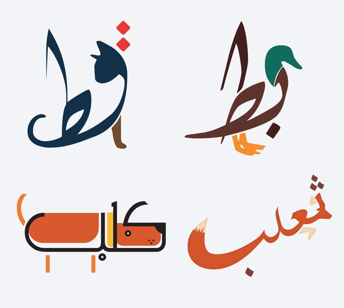 Arabic words illustrated to match their literal meaning by mahmoud kate sierzputowski buycottarizona